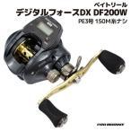 浜田商会 両軸リール デジタルフォースDX DF200W PE3号-150m 糸ナシ