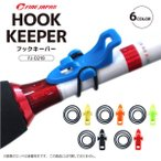 フックキーパー FJ-D218 ファインジャパン 釣り具
