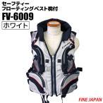 セーフティフローティングベスト枕付 FV-6009 ホワイトxブラック ファインジャパン ライフジャケット