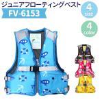ジュニアフローティングベスト FV-6153 ファインジャパン 釣り用・川遊び・水遊び 子供用ライフジャケット