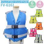 売り尽くしセール特価 簡易ジュニアフローティングベスト FV-6161 ファインジャパン(FINE JAPAN) こども用ライフジャケット 釣り用・川遊び・水遊び用 子供用
