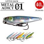 メタルジグ メタルアディクト01 40g/70mm LITTLE JACK
