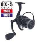 スピニングリール OX-5 AFFILATO FIVE STAR 釣り具
