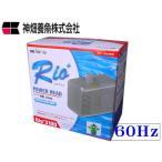 カミハタ Rio+(リオプラス)3100 (60Hz)西日本用