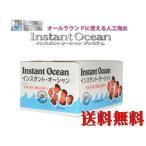 【送料無料地域あり】人工海水 インスタントオーシャン 800L箱 200Lx4袋入り 管理120