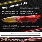 マジックアロワナLED 90 レッド 水槽用LED照明