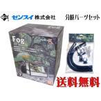 【送料無料】ゼンスイ フォグ+分岐パーツセット Fog 爬虫類用加湿器 アクアテラリウム 植物温室 噴霧器 管理80