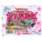 【ヒロキュー】 冷凍芝エビパック ≪冷凍商品≫