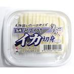 【HAMAICHI】 イカ切身 ≪冷凍商品≫
