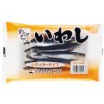 HAMAICHI  冷凍イワシ[レギュラーサイズ]約150g入り 冷凍商品