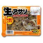 ヒロキュー 生アサリムキミ 大盛パック [約400g入り] 冷凍商品