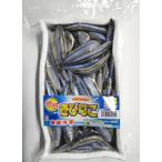 【ヒロキュー】 新鮮きびなご 真空パック ≪徳用500g≫ 冷凍商品
