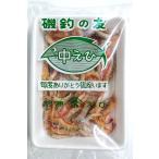 【山常】 山常芝エビ 中サイズ (約250〜300g入) ≪冷凍商品≫