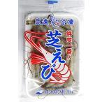 HAMAICHI 冷凍芝えび(しばえび)約200g入 冷凍商品