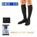 医療用 弾性ストッキング レックスフィット 男性向きハイソックス(ひざ下まで) 中圧 つま先あり 1色 4サイズ