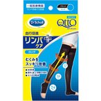 ニー高襪 - おうちでメディキュット リンパケア ロング(太ももまで)ブラック つま先なし ドクターショール 2サイズ