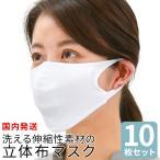 マスク 夏用 10枚セット 小さめ 子供用 涼しい 洗える 伸縮 立体マスク おしゃれ 大きめ あり