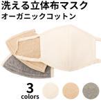 マスク オーガニックコットン おしゃれ 洗える 大きめ 立体マスク あり