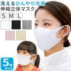 冷感マスク 夏用マスク マスク 5枚セット 小さめ 子供用 涼しい 洗える ひんやり 素材