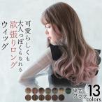 ウィッグ ロング 自然 フルウィッグ 安い グラデーション カール ウイッグ かつら レディース ピンク 金髪 黒髪