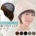 帽子用ウィッグ ショート 医療用ウィッグ 人毛 ミックス 医療用 ウィッグ 自然 髪付き帽子 ウイッグ