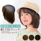 |送料無料|前髪取り外し式髪付き帽子ミディアムショート人毛MIX[wgn008][宅送] 髪付き帽子 毛付き帽子 ウィッグ付き帽子 医療用ウィッグ