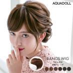 ウィッグ|ウイッグ|ポイントウィッグ|前髪ウィッグ|つむじ付き前髪ウィッグ [宅送]|送料無料|