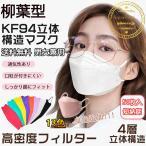 【短納期】KF94マスク 韓国風 50枚入り 血色マスク 使い捨て 柳葉型 男女兼用 おしゃれ 4層構造 3D 立体 KN95同級 不織布 感染予防 飛沫対策 口紅付きにくい
