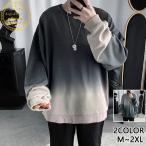 トレーナー メンズ スウェット グラデーション 長袖 グラデーション クルーネック ゆったり 韓国ファッション 秋服 カジュアル 大きいサイズ