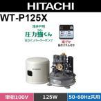 ショッピング日立 日立 WT-P125X 浅井戸自動ポンプ  (50hz/60hz共用・単相100V・出力125W )