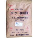 日精のプロソルト ボイラー・軟水器再生用塩(20kg入り) 1袋