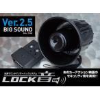 送料無料 Lock音Ver2.5 サウンドアンサーバック 今だけの特別プライス 信頼のロックオンスペシャルプロショップからのお届けです。
