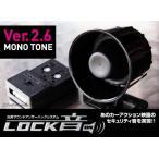 送料無料 Lock音Ver2.6 サウンドアンサーバック 今だけの特別プライス 信頼のロックオンスペシャルプロショップからのお届けです。