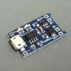 18650 リチウムイオン電池向け プロテクト回路内蔵 1A USB 充電器