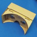 段ボール紙製簡易VRビューワー Cardboard レターパックライト可