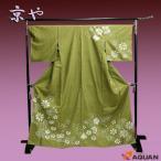 京や 紬 訪問着 正絹 袷 黄緑色 花文様 絞り 仕立て上がり リサイクル着物 中古 美品