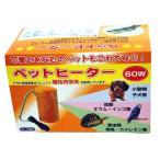 小鳥の保温 セキセイ オカメ 寒さ対策/ アサヒ ペットヒーター 60W