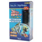 テトラ 26℃ミニヒーター50W MHC-50