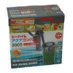 濾過装置 ろ過器 フィルター 外部式/ エーハイム アクアコンパクト 2005
