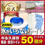 STT-50 1回あたり60円の防災トイレ『シートイレ』 50回分で3000円(税込・送料込) 断水時、災害時、地震時も安心