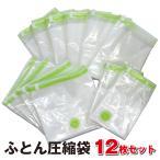 FML-10SN【1+2+7+38】安心の日本製 布団圧縮袋 お買得12枚セット(M6枚+L4枚+S2枚で合計12枚入!) さらに品質保証書・プレゼント付!【メール便不可】