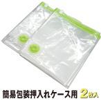 安心の日本製 衣類まとめて圧縮袋(押入れケース用 2枚入) お徳用簡易包装 品質保証書付 バルブ式・マチ付衣類圧縮袋  メール便不可
