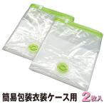 安心の日本製 衣類まとめて圧縮袋(衣装ケース用 2枚入) お徳用簡易包装 品質保証書付 バルブ式・マチ付衣類圧縮袋  メール便不可