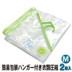CH-9054N【11】安心の日本製 衣類圧縮袋(バルブ式ハンガー付き 長さ90cm  Mサイズ1枚入)メール便不可