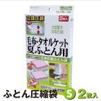 FS-01B【E】安心の日本製 布団圧縮袋(毛布・タオルケット用 2枚入) 品質保証書付 バルブ式・マチ付 羽毛フトンもOK!  メール便不可