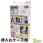 CP-03B【H】安心の日本製 衣類まとめて圧縮袋(押入れケース用 2枚入) 品質保証書付 バルブ式・マチ付衣類圧縮袋安心の湿気インジケータ付き! メール便不可