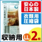 CT-LL01PS【36】収納用 手押し 衣類圧縮袋 LL(2枚入)  旅行での収納にも♪おしゃれで便利な衣類圧縮袋  掃除機不要 コンパクト収納 衣類収納  メール便可
