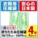 ST4S〔a〕【22+24】安心の日本製 シワにならない 折りたたみ衣類圧縮袋 4枚 Aセット   (3段タイプ 長さ120cm&2段タイプ 長さ90cm 各2枚)  メール便不可