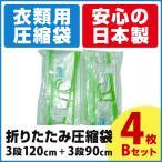 ST4S〔b〕【23+24】安心の日本製 シワにならない 折りたたみ衣類圧縮袋 4枚 Bセット   (3段タイプ 長さ120cm&3段タイプ 長さ90cm 各2枚)  メール便不可