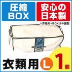BCP−03N【42】圧縮BOX 衣類用L (1セット入)  2個のご注文でもう1個プレゼント!  品質保証書付 不織布BOXと圧縮袋は別々に使用可能!  安心の日本製
